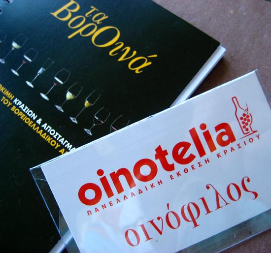 oinofiloi-001web