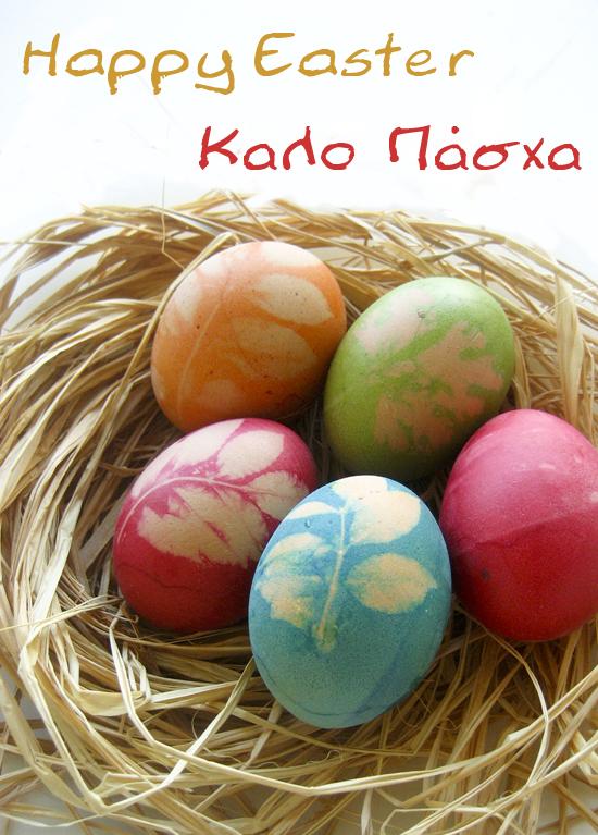 Pretty Easter Eggs/Όμορφα Πασχαλινά Αβγά
