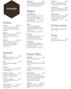 ΡΑΚΟΡ menu