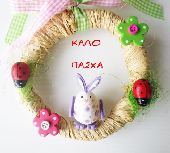 kalo-pasxa